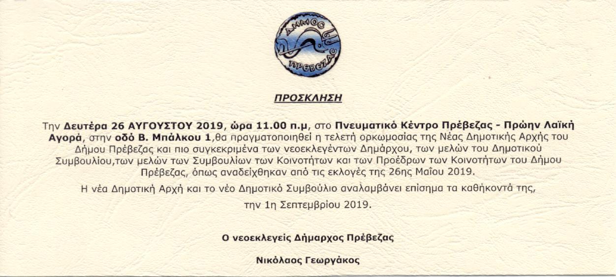 prosklisi_orkomosia_2019