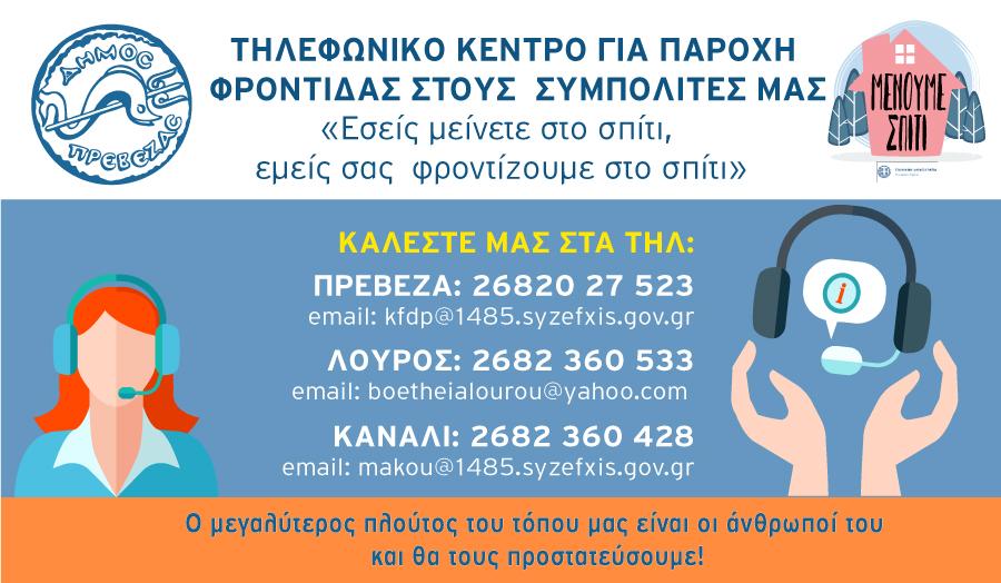 KENTRO_paroxi_frontidas_Swsto