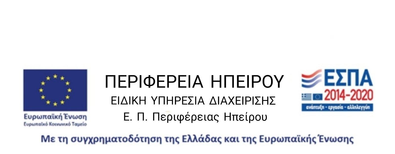 perifereia-ipeirou